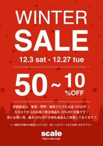wintersale2016